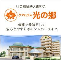 老人ホーム グループホーム ケアハウス 大阪府枚方市の光の郷